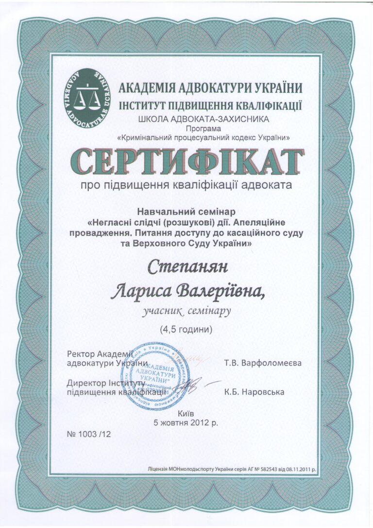 Сертификат ААУ_1003 12_05.10.2012