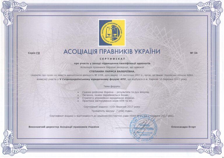 Сертификат АПУ_ГО 34_10.03.2017