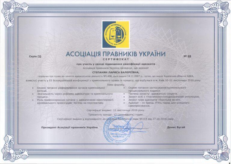 Сертификат АПУ_ГО 88_11.11.2016