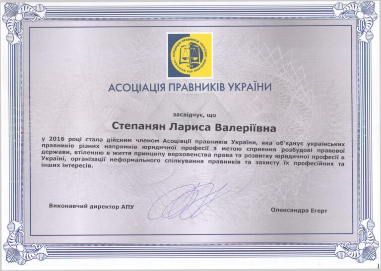 Сертификат АПУ_Посвідчення Членства АПУ_2016