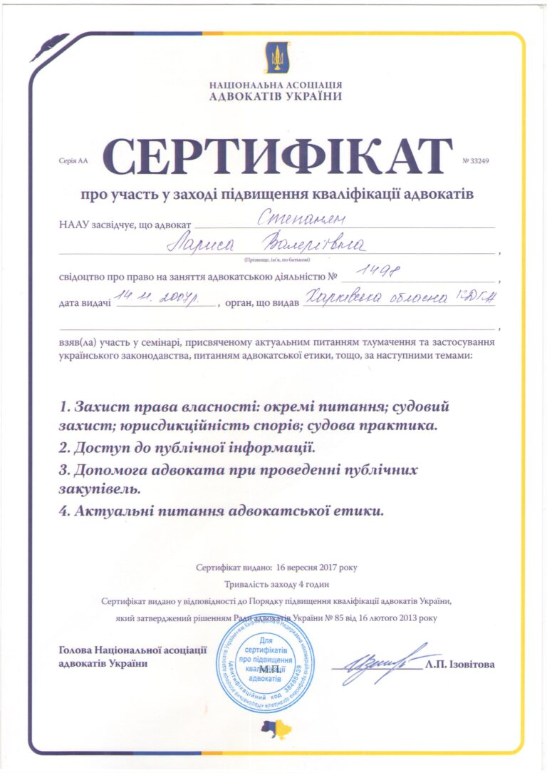 Сертификат НААУ_АА 33249_16.09.2017