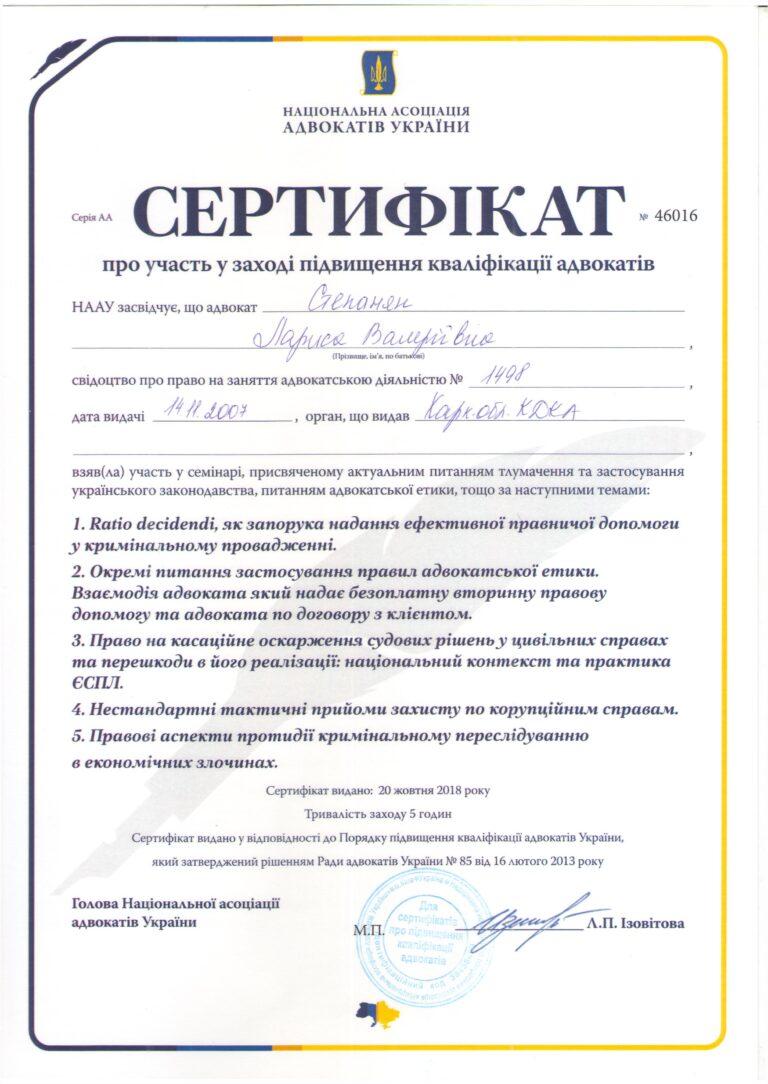 Сертификат НААУ_АА 46016_20.10.2018